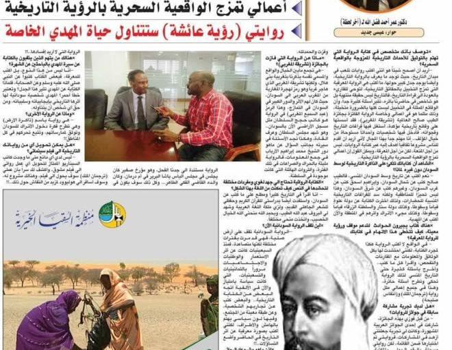 عمر فضل الله لصحيفة آخر لحظة: أملك مشروعاً روائياًمعرفياً
