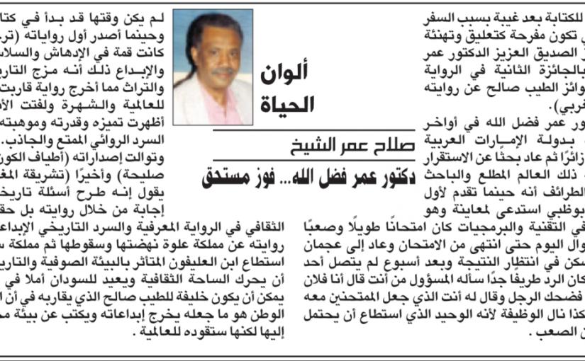 د. عمر فضل الله. فوز مستحق – صلاح عمرالشيخ