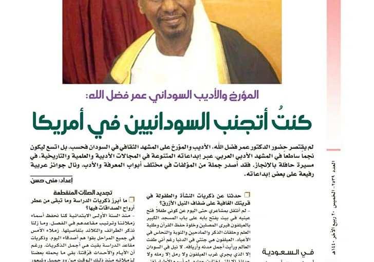 مشوار حياة المؤرخ والأديب السوداني دكتور عمر فضلالله