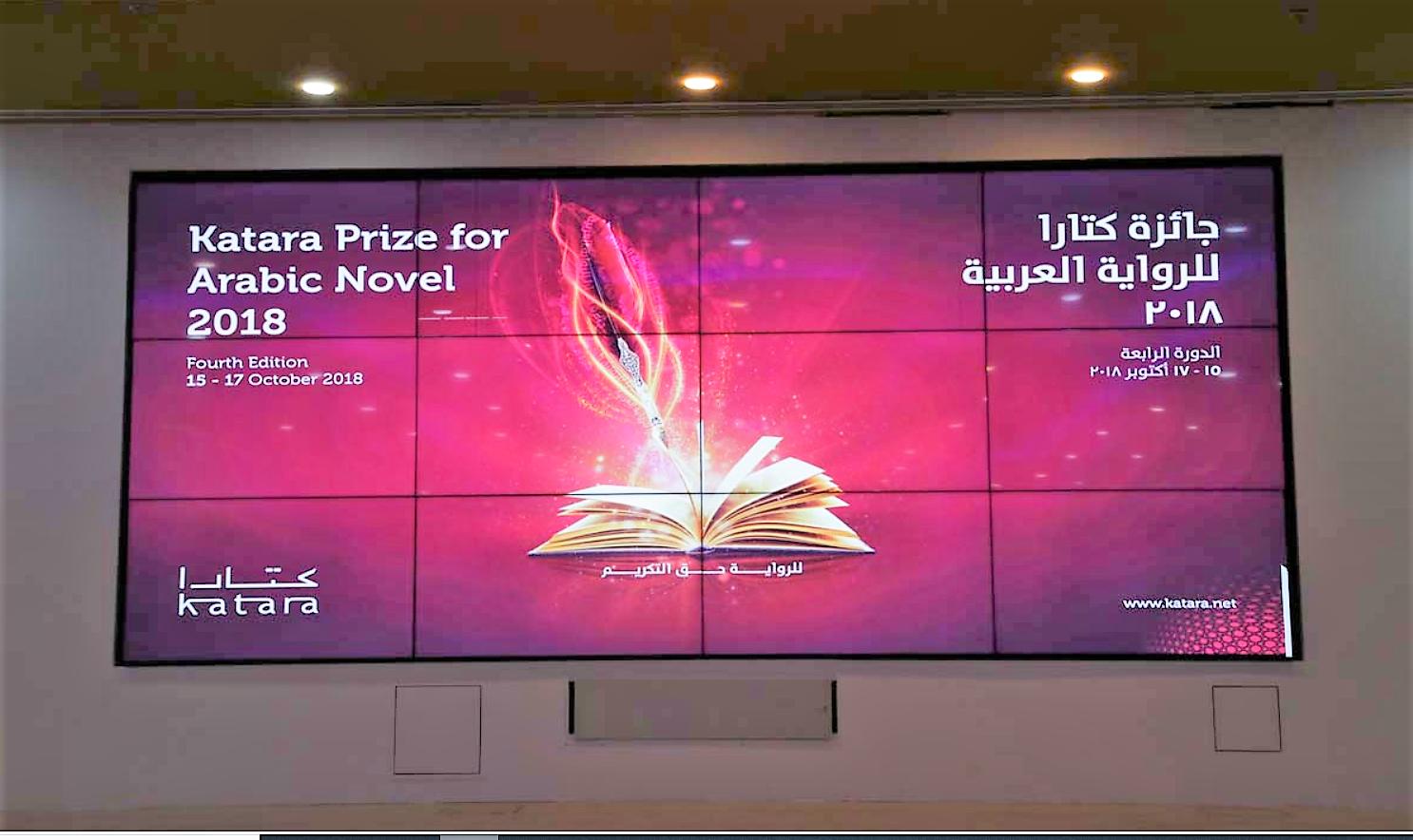 عمر فضل الله يفوز بجائزة كتارا للرواية العربية 2018 برواية أنفاس صليحة عن فئة الرواياتالمنشورة