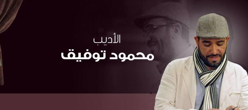 قراءة في رواية أنفاس صليحة – محمود توفيقحسين
